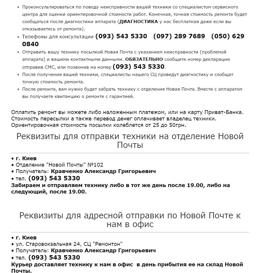 http://foto-remonton.com.ua/images/upload/adresscc.png
