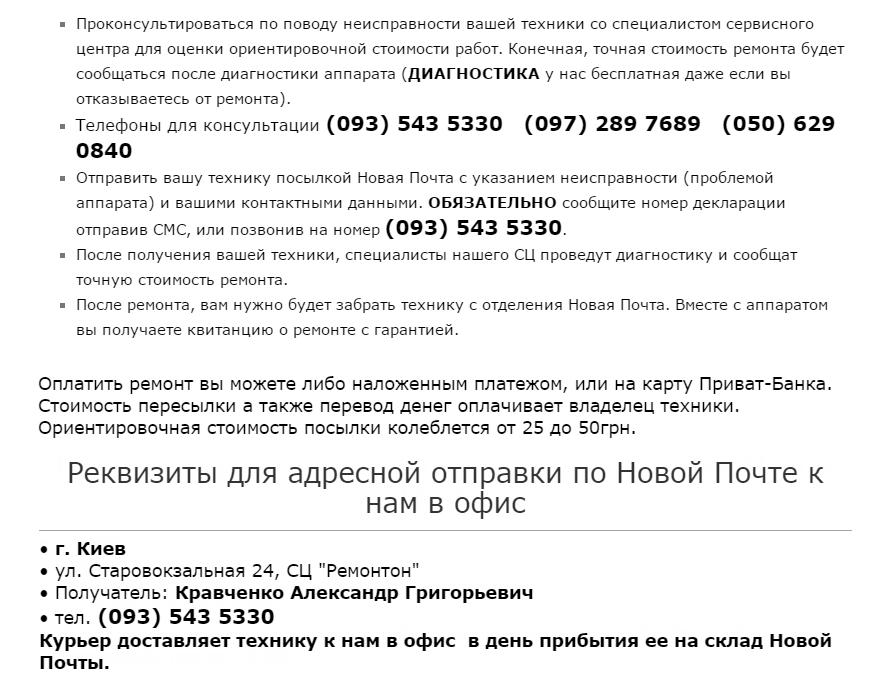 http://foto-remonton.com.ua/images/upload/adresscc12.png